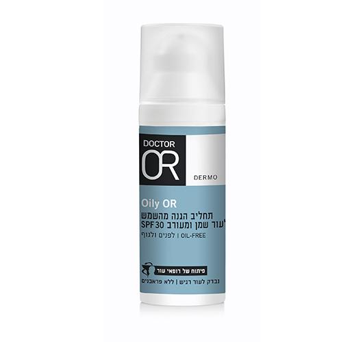 Oily OR - תחליב הגנה מהשמש לעור שמן ומעורב SPF30