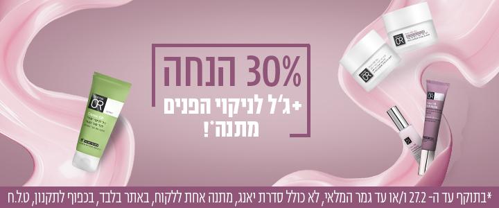 30% הנחה+ג'ל לניקוי הפנים מתנה*! לרכישה  *בתוקף עד ה-27.2 ו/או עד גמר המלאי, לא כולל סדרת יאנג, מתנה אחת ללקוח, באתר בלבד, בכפוף לתקנון, טלח