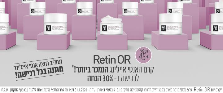 רטין עור קרם האנטי אייג'ינג הנמכר ביותר* לגילאי 45 פלוס * קרם יום Retin OR לגילאי 45+ נתוני סופר פארם בקטגוריית הדרמו קוסמטיקה 4-9.19 בלעדי באתר| עד ה