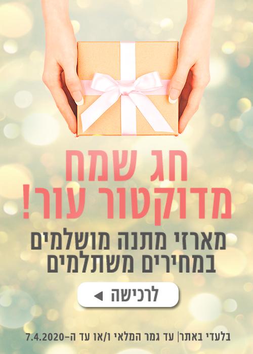 חג שמח מדוקטור עור! מארזי מתנה מושלמים במחירים משתלמים  לרכישה. בלעדי באתר|עד גמר המלאי ו/או עד ה-7.4.20