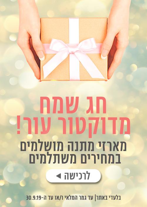 חג שמח מדוקטור עור! מארזי מתנה מושלמים במחירים משתלמים  לרכישה. בלעדי באתר|עד גמר המלאי ו/או עד ה-2.10.19
