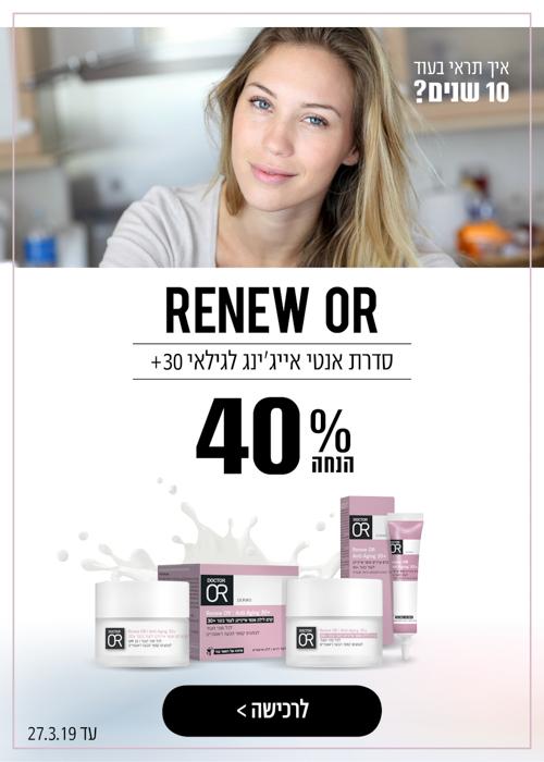 קמפיין מרץ 40 אחוז הנחה גיל 30