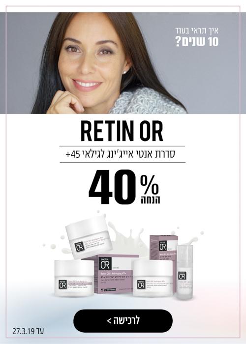 קמפיין מרץ 40 אחוז הנחה גיל 45