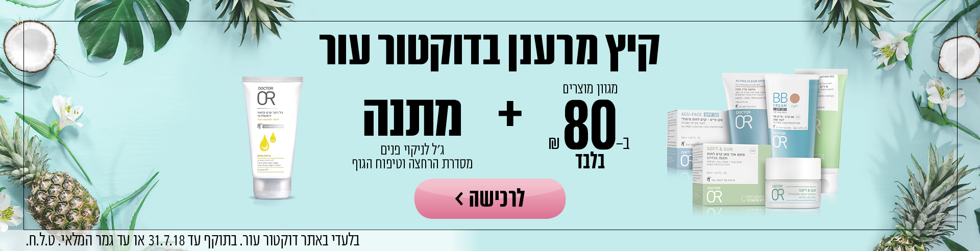 Special Sale 80% July2018