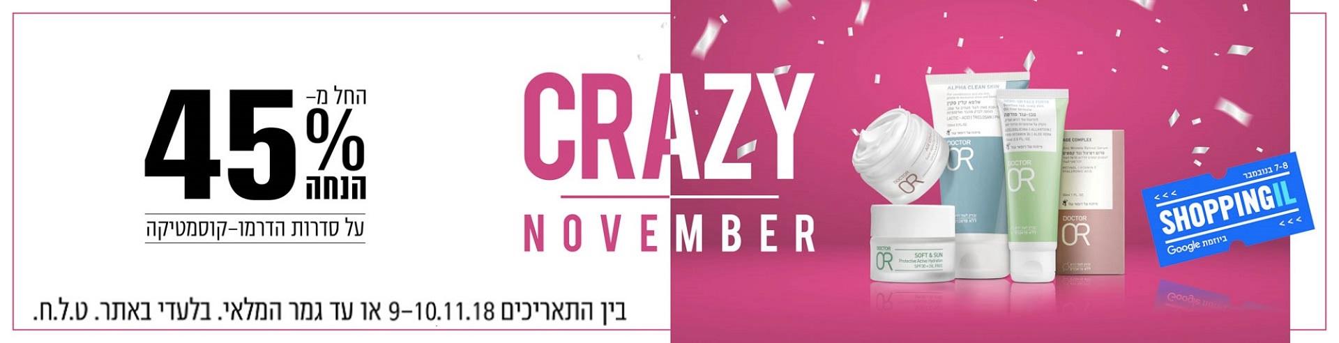 Crazy November.החל מ-45% הנחה. בין התאריכים 9-10.11.19 או עד גמר המלאי. בלעדי באתר.
